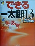 できる一太郎13 Windows版 (できるシリーズ)
