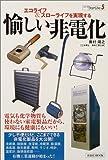 エコライフ&スローライフを実現する愉しい非電化 (洋泉社MOOK—シリーズStartLine)