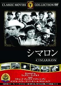 シマロン [DVD]