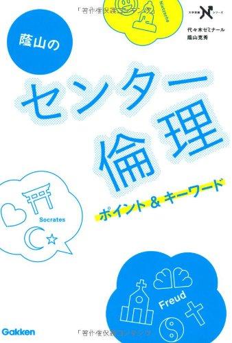 蔭山のセンター倫理—ポイント&キーワード (大学受験Nシリーズ) -