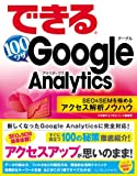 できる100ワザ Google Analytics SEO  SEM を極めるアクセス解析ノウハウ