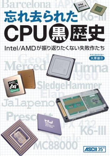 忘れ去られたCPU黒歴史 Intel/AMDが振り返りたくない失敗作たち