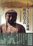 ケンブリッジ大学秘蔵明治古写真—マーケーザ号の日本旅行