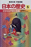Sakaeru heian no kizoku : Heian jidai 1 / Aristocracy of the Heian Period of Japanese History / ????????? : ????1 - Educational Manga (Shu¯eishaban Gakushu¯ Manga.nihon no rekishi - Shueisha Educational Manga: History of Japan, Volume 5)