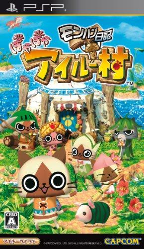 モンハン日記 ぽかぽかアイルー村(初回アイルー村オリジナルカスタムテーマ同梱)