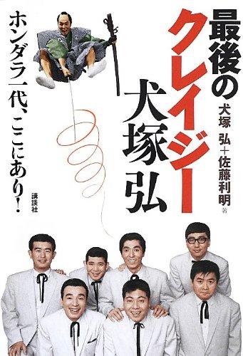 犬塚弘の画像 p1_33