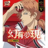 THE BEST OF U-17 PLAYERS ? YUDAI YAMATO(アニメ「新テニスの王子様」)