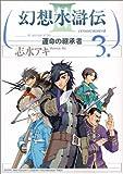 幻想水滸伝3-運命の継承者 3 (3) (MFコミックス)