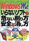 WindowsMe いらないソフトの危ない削り方安全な消し方—OSの再インストールから体験版ソフトの完全削除まで