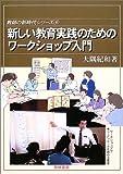 新しい教育実践のためのワークショップ入門 (教師の新時代シリーズ)