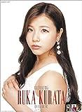 倉田瑠夏(アイドリング!!!) カレンダー 2015年