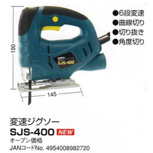 新興製作所 変速ジグソー SJS-400