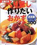 くり返し作りたいおかず決定版レシピ300 (主婦の友生活シリーズ)