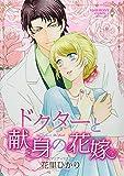 ドクターと献身の花嫁 (エメラルドコミックス ハーモニィコミックス)