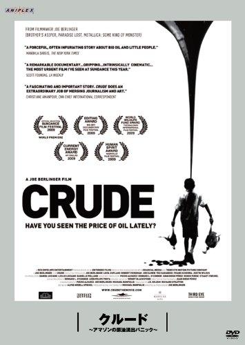クルード アマゾンの原油流出パニック