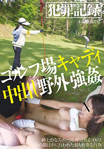 [] ゴルフ場キャディ中出し野外強姦