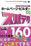 ホームページ・ビルダー12 スパテク160 Version12/11/10/9/8/7対応 (スパテクシリーズ)