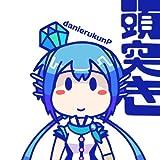 頭突き (feat. 蒼姫ラピス)