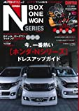 ホンダN SERIES(N-BOX N-ONE N-WGM)(AUTO STYLE Vol.2)(CARTOPMOOK) (CARTOP MOOK AUTO STYLE vol. 2)