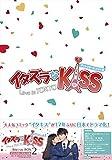 イタズラなKiss~Love in TOKYO<ディレクターズ・...[Blu-ray/ブルーレイ]