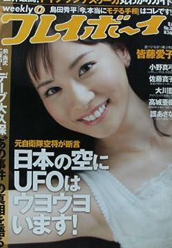 週刊プレイボーイNo.36   2010年9/6号