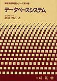 データベースシステム (情報系教科書シリーズ)