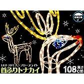 LEDバージョン!クリスマス イルミネーション ロープライト首フリトナカイ 屋外 防滴仕様 A-0053