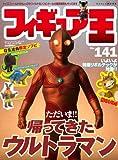 フィギュア王 No.141 (ワールド・ムック 794)