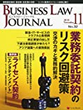 BUSINESS LAW JOURNAL (ビジネスロー・ジャーナル) 2010年 11月号 [雑誌]
