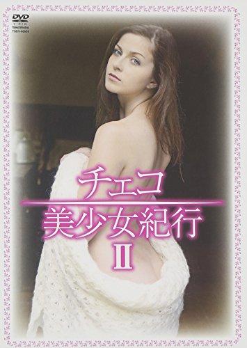 DVD>チェコ美少女紀行 2 (<DVD>)