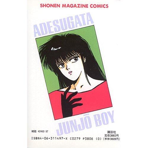 艶姿純情BOY 1 (少年マガジンコミックス)