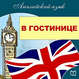 English - In a Hotel (Anglijskij jazyk. Gostinica) Audiobook