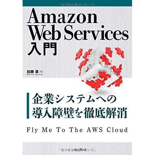 Amazon Web Services入門 ― 企業システムへの導入障壁を徹底解消