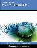 ネットワーク技術の基礎: データが届く仕組みを学ぶ スキルズ・オン・デマンド研修プログラム