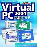 Virtual PC 2004活用ガイド―for Windows
