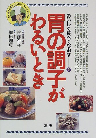 (Re Eat Delicious) Healthy Simple Menu System For Beginners -! When Have An Upset Stomach (1998) Isbn: 4879542318 [Japanese Import] front-823497