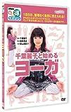 千葉麗子と始めるヨーガ[DVD] (NHKまる得マガジン)