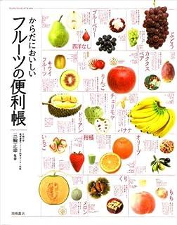 皮まで食べたいフルーツ