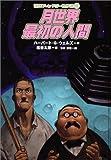 月世界最初の人間 [冒険ファンタジー名作選(第1期)] (冒険ファンタジー名作選)