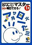 かんじマスター365日 1年 (漢字マスターシリーズ)