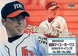 BBM2002 福岡ダイエーホークス 「2002ナインズ」 インサートカードコンプリートセット