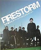 FIRE STORM 北村龍平&ナパームフィルムズ ヒストリー[DVD付]