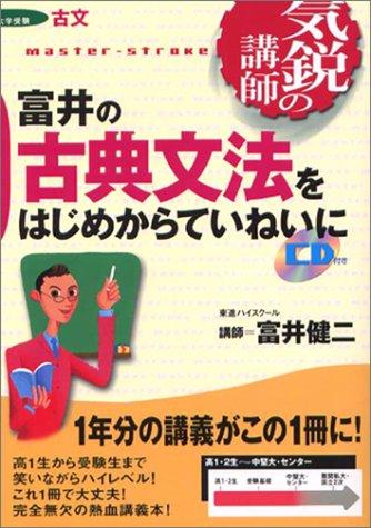 富井の古典文法をはじめからていねいに―大学受験古文 (東進ブックス―気鋭の講師シリーズ)