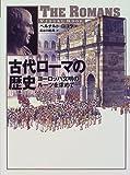古代ローマの歴史―ヨーロッパ文明のルーツを求めて (Visual book)