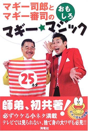 マギー司郎とマギー審司のおもしろマギー・マジック25