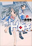 H.O.P.E. / 一条 理希 のシリーズ情報を見る