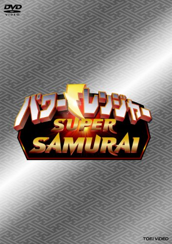 パワーレンジャー SUPER SAMURAI VOL.4 [DVD]