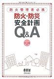 防火管理者必携 防火・防災安全計画Q&A
