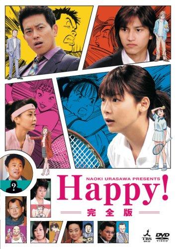 NAOKI URASAWA PRESENTS Happy! 完全版 [DVD]