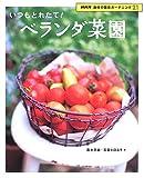 いつもとれたて!ベランダ菜園 (NHK趣味の園芸ガーデニング21)